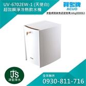 【津聖】賀眾牌UV-6702EW-1超效瞬淨冷熱飲水機(白)【給小弟我一個報價的機會】【LINE ID:0930-811-716】