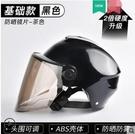 電動車頭盔女機車安全頭帽