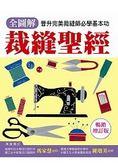 裁縫聖經(暢銷增訂版)