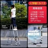 梯子伸縮梯子人字梯家用鋁合金加厚摺疊梯便攜多 升降工程樓梯T