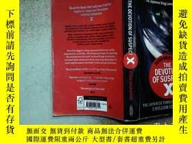 二手書博民逛書店The罕見Devotion of Suspect 損傷Y2064