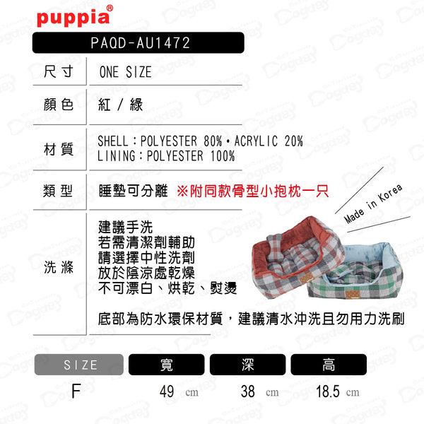 進口名品《Puppia》秋詩睡窩 超絨綿睡窩 小狗床 狗窩 吉娃娃/貴賓/約克夏 進口狗床