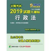 公職考試2019試題大補帖【行政法】(106~107年試題)