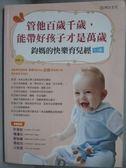 【書寶二手書T1/保健_PKH】管他百歲千歲,能帶好孩子才是萬歲_鈞媽
