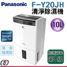【信源】)10公升 Panasonic國際牌 智慧節能省電 除濕機 F-Y20JH / FY20JH