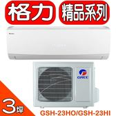 GREE格力【GSH-23HO/GSH-23HI】《變頻》+《冷暖》分離式冷氣