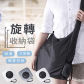旋轉收納袋 5L【HOS951】環保袋提袋收納包環保袋手提袋隨身包折疊收納購物袋 #捕夢網