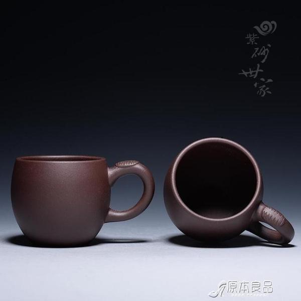 泡茶杯 功夫茶杯純手工紫泥喝茶單杯小杯子【618特惠】