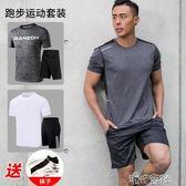 夏季籃球運動套裝男士休閒跑步服裝健身服兩件套速幹寬鬆短袖短褲 港仔會社