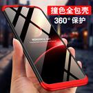 華為 Y7 Pro 2019 全包手機套 磨砂硬殼 360全包三段式保護殼 防摔保護套 霧面手機殼 全包雙色殼