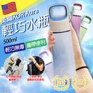 美國 KOR Aura輕巧水瓶【H0254】可裝熱水 冷水壺 可泡茶 冷水瓶 水壺 水杯 水瓶 運動水壺 配備