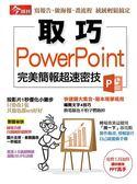 【今周特刊】取巧PowerPoint