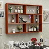 酒架 定制簡約家用餐廳墻上創意造型酒架壁掛式酒櫃飯店吧台墻壁裝飾懸掛  mks阿薩布魯
