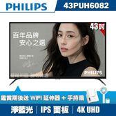★送2好禮★PHILIPS飛利浦 43吋4K UHD連網液晶+視訊盒43PUH6082