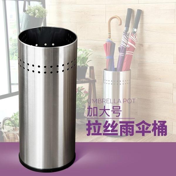 雨傘架 雨傘桶創意酒店大堂學校雨傘架北歐式簡易不銹鋼家用收納桶 印象家品