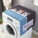 冰箱蓋布洗衣機罩單開雙開門滾筒式防灰防塵罩微波爐防塵布遮蓋巾【全館免運】