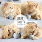 逗貓玩具上癮貓薄荷逗貓玩具逗貓棒薄荷球羊毛球形玩具貓咪用品
