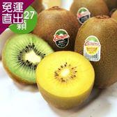 愛上水果 Zespri紐西蘭金+綠奇異果雙拼組(共2箱/25-27顆/原裝)【免運直出】