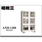 收藏家 AXH-1280 超高承載大型電子防潮櫃 防潮箱〔1314公升〕公司貨 免運