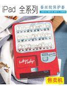 平板套 創意ipad air2保護套17/18新ipad皮套mini2/3/4休眠殼pro9.7/10.5 蒂小屋服飾