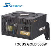 Seasonic 海韻 FOCUS 550 GOLD 模組化 80 PLUS 金牌 7年保固 電源供應器 SSR-550FM