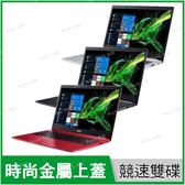 宏碁 acer A515-54G 黑/銀/紅 500G PCIe SSD+1TB競速特仕版【i5 10210U/15.6吋/MX250/intel/筆電/Buy3c奇展】Aspire