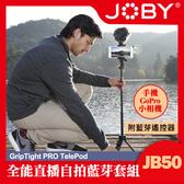 【現貨】JB50 直播神器 攝影 Pro延長桿 附藍芽遙控器 JOBY 自拍棒 適用 手機 GoPro 相機 屮Z5