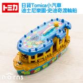 【日貨Tomica小汽車(迪士尼樂園-史迪奇渡輪船)】Norns 日本多美 玩具車 星際寶貝 聖誕節禮物