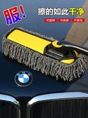 汽車撣子刷車拖把擦車蠟拖刷子掃灰除塵工具車用洗車神器清潔用品 名稱家居館igo