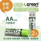 【GREENON】 USB 環保充電電池 (3號/2入) 全新上市( 持久耐用、節能減碳、充電保護、 隨插隨用 )