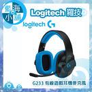 Logitech 羅技 G233 有線遊戲耳機麥克風-幻競之聲 ★恣意沈浸於遊戲環境,體驗舒適生活的設計★