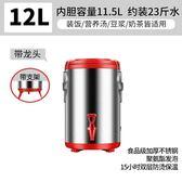 保溫桶不銹鋼大容量商用真空超長保溫飯桶水桶帶龍頭奶茶豆漿湯桶 生活樂事館