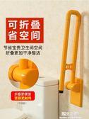 扶手老人衛生間安全摺疊防滑無障礙殘疾人浴室馬桶助力廁所把手 NMS陽光好物