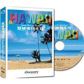 Discovery-夏威夷玩不玩DVD