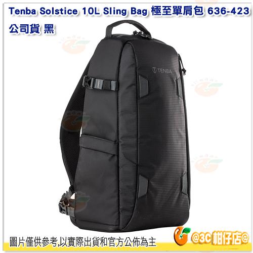附雨罩 Tenba Solstice 10L Sling Bag 極至單肩包 636-423 公司貨 黑 相機包 可放腳架 肩背