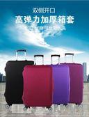 彈力行李箱保護套旅行箱套箱子防塵罩20/24/28/30寸加厚耐磨 潮人女鞋