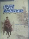 【書寶二手書T6/翻譯小說_KQB】鋼鐵是怎樣煉成的_奧斯特洛夫斯基