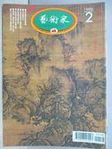 【書寶二手書T4/雜誌期刊_MNK】藝術家_249期_中華瑰寶赴美展專輯