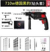 電鑽沖擊電鉆家用多功能電動螺絲刀工具工業大功率手槍鉆墻手電轉220V 艾家