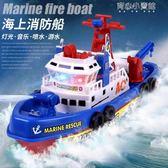 會噴水電動海上消防船仿真模型輪船兒童戲水玩具3-6歲男孩玩具 育心小賣館