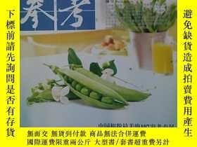 二手書博民逛書店一刊在手罕見健康無憂 《醫食參考》(2012年第7期總第67期)