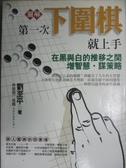 【書寶二手書T3/嗜好_IDQ】第一次下圍棋就上手_劉至平