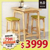 Nelly簡約質感吧台桌椅組(一桌二椅 )-4色 [ShenShan]/H&D 東稻家居