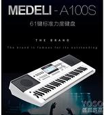 電子琴 電子琴A100S兒童初學成人考級專業智能多功能61鍵鍵盤 快速出貨