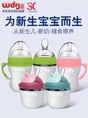 奶瓶 硅膠奶瓶全軟寬口徑仿真母乳帶手柄新生嬰兒寶寶ppsu耐摔6-18個月 二度