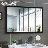 簡約浴室鏡壁掛衛生間鏡子高清帶框衛浴鏡洗手間化妝鏡掛墻裝飾鏡