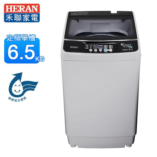 HERAN禾聯 6.5KG全自動洗衣機 HWM-0652~含運不含拆箱定位