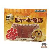【寵物王國】海特-嫩雞肉片440g