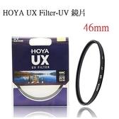 HOYA 46mm UX Filter-UV 鏡片 SLIM廣角薄框 10層多層鍍膜 WR防水鍍膜【立福公司貨】