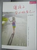 【書寶二手書T3/親子_NGB】讓孩子安心做自己_李坤珊